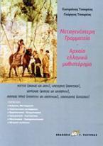 Μεταγενέστερη γραμματεία - Αρχαίο ελληνικό μυθιστόρημα