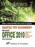 Οδηγός του ελληνικού Microsoft Office 2010