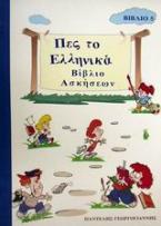 Πες το ελληνικά 5