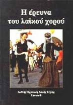 Η έρευνα του λαϊκού χορού