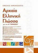 Αρχαία ελληνική γλώσσα για την Α΄ γυμνασίου