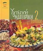 Υγιεινή μαγειρική 2