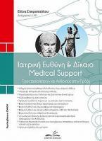 Ιατρική ευθύνη & Δίκαιο