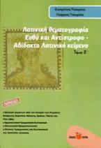 ΛΑΤΙΝΙΚΗ ΘΕΜΑΤΟΓΡΑΦΙΑ Τ. Β΄