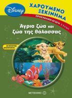 Άγρια ζώα και ζώα της θάλασσας