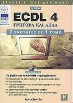 ECDL 4 γρήγορα και απλά