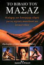 Το βιβλίο του μασάζ