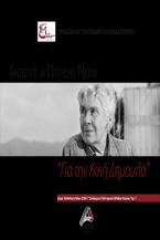 Ανθολογία Ποίησης Νέων Νο1