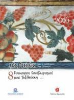 Ημερολόγιο 2016, Μάγνητες και ο πολιτισμός των γεύσεων