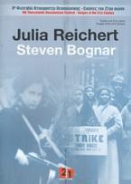 Julia Reichert, Steven Bognar