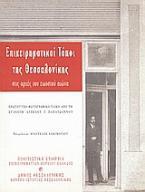 Επιχειρηματικοί τόποι της Θεσσαλονίκης στις αρχές του εικοστού αιώνα