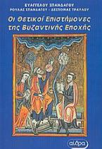 Οι θετικοί επιστήμονες της Βυζαντινής εποχής