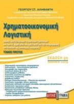 Χρηματοοικονομική λογιστική (5η έκδοση)
