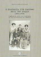 Η ενδυμασία στη Ζάκυνθο μετά την ένωση 1864-1910