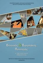 Ελληνικός και ευρωπαϊκός πολιτισμός Α΄γενικού λυκείου