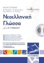 Νεοελληνική γλώσσα για τη Β΄ γυμνασίου