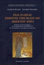 Ένας Έλληνας εξόριστος στη Μάλτα του δωδέκατου αιώνα