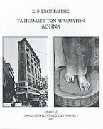 Τα πέλματα των αγαλμάτων: Αθήνα
