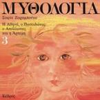 Μυθολογία 3