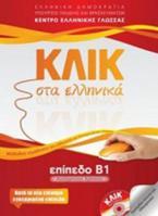 Κλικ στα ελληνικά: Επίπεδο Β1