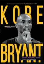 Kobe Bryant: Στον κόσμο του