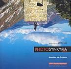 Photosynkyria 2005