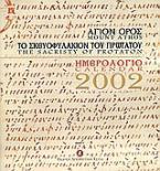 Ημερολόγιο 2002, Άγιον Όρος
