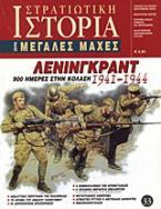 Λένινγκραντ 1941-1944