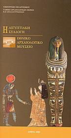 Εθνικό Αρχαιολογικό Μουσείο: Η αιγυπτιακή συλλογή