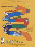 Γλώσσα Α΄ δημοτικού: Γράμματα, λέξεις, ιστορίες