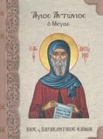 Άγιος Αντώνιος ο Μέγας, Βίος και Παρακλητικός Κανών