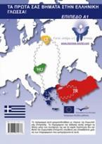 Τα πρώτα σας βήματα στην ελληνική γλώσσα