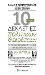 Δέκα και μία δεκαετίες πολιτικών διαιρέσεων: Οι διαιρετικές τομές στην Ελλάδα την περίοδο 1910-2017
