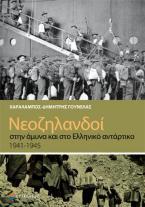 Νεοζηλανδοί στην Άμυνα και στο Ελληνικό αντάρτικο 1941-1945