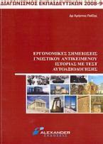 Εργονομικές σημειώσεις γνωστικού αντικειμένου ιστορίας με τεστ αυτοαξιολόγησης