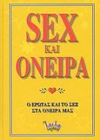 Sex και όνειρα