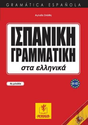 Ισπανική Γραμματική στα ελληνικά