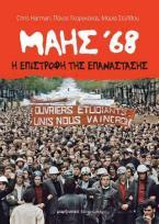 Μάης 68: Η επιστροφή της επανάστασης