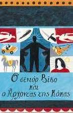 Ο σενιόρ Βίβο και ο άρχοντας της Κόκας