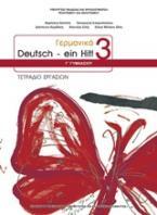 Γερμανικά Γ΄γυμνασίου 3