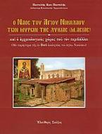 Ο Ναός του Αγίου Νικολάου των Μύρων της Λυκίας Μ. Ασίας και ο αρχαιολογικός χώρος που τον περιβάλλει