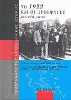 Το 1922 και οι πρόσφυγες