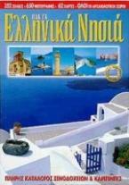 Όλα τα ελληνικά νησιά