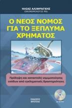 Ο νέος νόμος για το ξέπλυμα χρήματος/Πρόληψη και καταστολή νομιμοποίησης εσόδων από εγκληματικές δραστηριότητες (ΒΙΒΛΙΟ+CD-ROM)