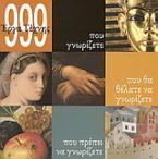 999 έργα τέχνης που γνωρίζετε, που θα θέλατε να γνωρίζετε, που πρέπει να γνωρίζετε