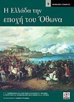 Η Ελλάδα την εποχή του Όθωνα