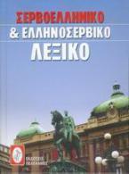 Σερβοελληνικό και ελληνοσερβικό λεξικό