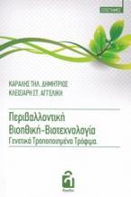Περιβαλλοντική βιοηθική-βιοτεχνολογία. Γενετικά τροποποιημένα τρόφιμα