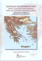 Πατρίδες της Ρωμηωσύνης. Θράκη, Μακεδονία, Βόρεια Ήπειρος, Μικρά Ασία, Πόντος, Καππαδοκία, Κύπρος. Αφιέρωμα στον καθηγητή Αθανάσιο Ε. Καραθανάση.