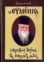 Πατήρ Ευμένιος